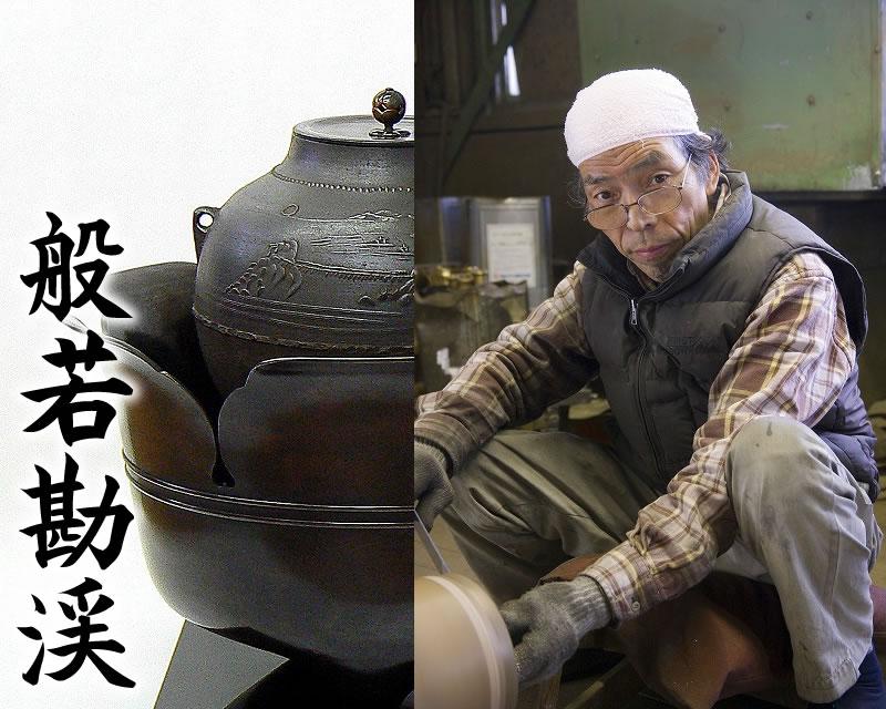 般若勘渓(はんにゃ かんけい)