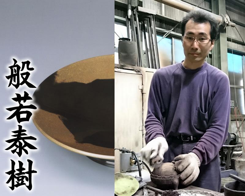 般若泰樹(はんにゃ たいじゅ)
