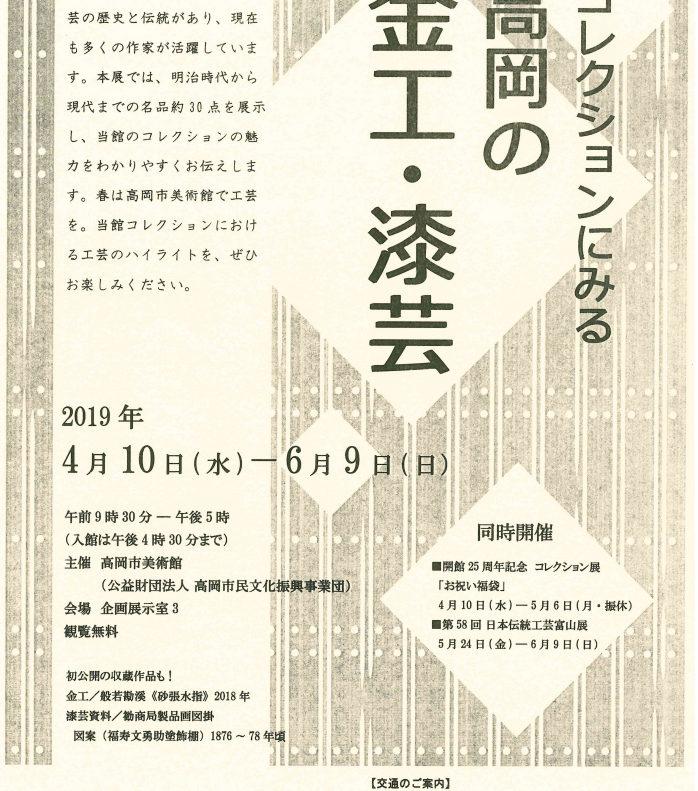 2019年4月~6月高岡市美術館収蔵品展