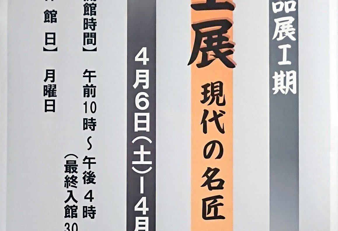 青井記念館美術館金工展_2019年4月_01